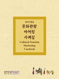 2017문화관광마케팅사례집