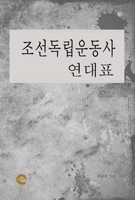 조선독립운동사 연대표