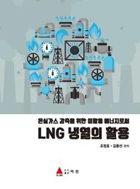 온실가스 감축을 위한 미활용 에너지로써 LNG 냉열의 활용