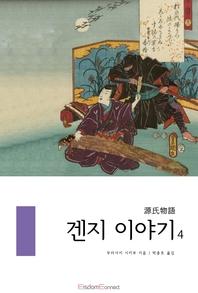 겐지 이야기 4권