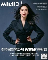 씨네21 2020년 05월 1257호 (주간지)