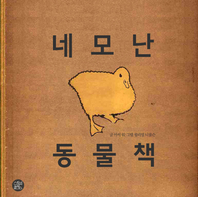 네모난 동물책