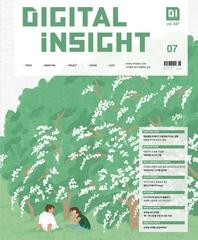 디지털 인사이트 2020년 07월호