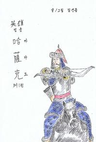 영웅카자크 3기. 1