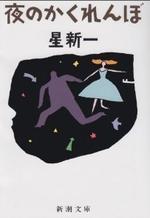 [해외]夜のかくれんぼ