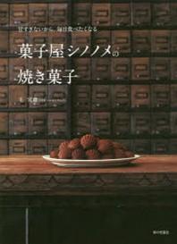 菓子屋シノノメの燒き菓子 甘すぎないから,每日食べたくなる