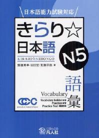 きらり☆日本語N5語彙