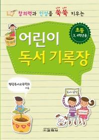 어린이 독서 기록장(초등 3, 4학년용)(창의력과 인성을 쑥쑥 키우는)