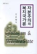 자본주의와 복지국가론(신윤창)