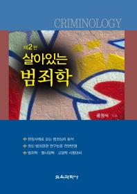 살아있는 범죄학(2판)(양장본 HardCover)