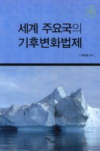 세계 주요국의 기후변화법제(Green Seed 12)