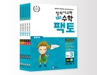초등 창의사고력 수학 팩토 3 세트(New)(개정판)(전6권)