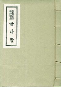 꽃다발(조선여류한시선집)(열화당 한국근현대서적 복각총서)