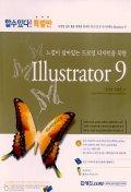 ILLUSTRATOR 9(느낌이 살아있는 드로잉 디자인을 위한)(CD-ROM 1장 포함)