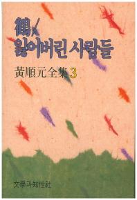 학 잃어버린 사람들(개정판)(황순원전집 3)