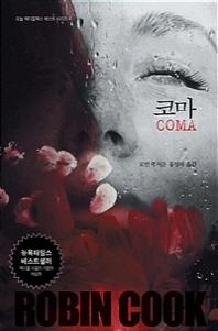 코마(COMA)(오늘 메디컬북스 베스트 시리즈 4)