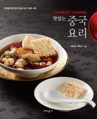 맛있는 중국요리
