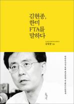 김현종 한미 FTA를 말하다