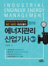 에너지관리산업기사 필기(2018)