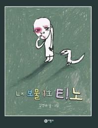 내 보물1호 티노(비룡소 창작 그림책 14)