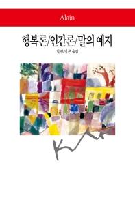 행복론/인간론/말의 예지(개정판 3판)(월드북 47)(양장본 HardCover)