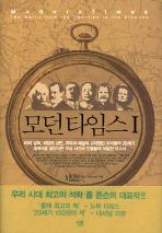 모던 타임스. 1  ((구25000원))
