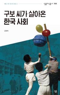 구보 씨가 살아온 한국 사회(살림지식총서 558)