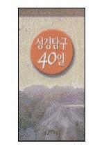 성경탐구 40일