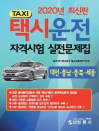 택시운전자격시험 실전문제집(대전 충남 충북 세종)(2020)