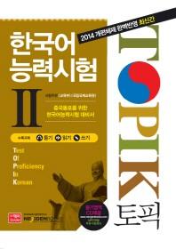 ���� TOPIK �ѱ���ɷ½���. 2(CD1������)