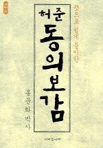 허준 동의보감
