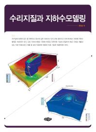 수리지질과 지하수모델링