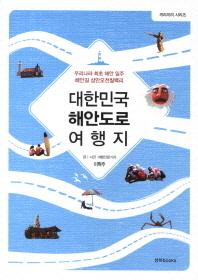 대한민국 해안도로 여행지(끼리끼리 시리즈)