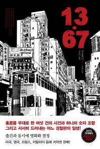 13.67 / 찬호께이 (2015 타이베이 국제도서전 대상 수상작)