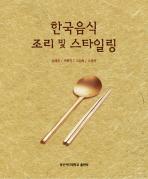한국음식 조리 및 스타일링