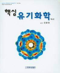 유기화학(핵심)(3판)
