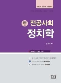 전공사회 정치학(2022)(전면개정판)