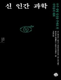 신 인간 과학(큰글자책)(더 생각 인문학 시리즈 6)