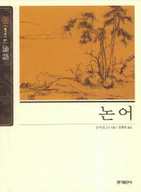 논어(슬기바다 1)