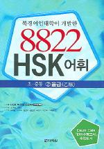 8822 HSK 어휘 2(을급)