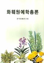 화훼원예학총론