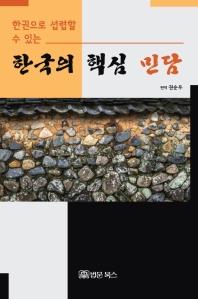 한권으로 섭렵할 수 있는 한국의 핵심 민담