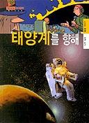 태양계를 향해(메가스코프 2) /삼성당/.1-640000