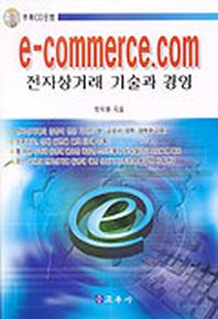 E-COMMERCE.COM(전자상거래 기술과 경영)(CD-ROM 1장포함)