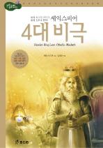 셰익스피어 4대 비극(논리논술대비 고학년 세계명작 5)