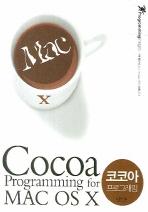 코코아 프로그래밍
