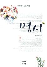 명시(선물하고 싶은책 2)