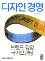 유니타스 브랜드 Vol. 10: 디자인경영(개정판)