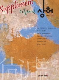 쉬플레망 상허 Ver 1.0(2012)