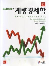 계량경제학. 5/E(Gujarati의)(5판)